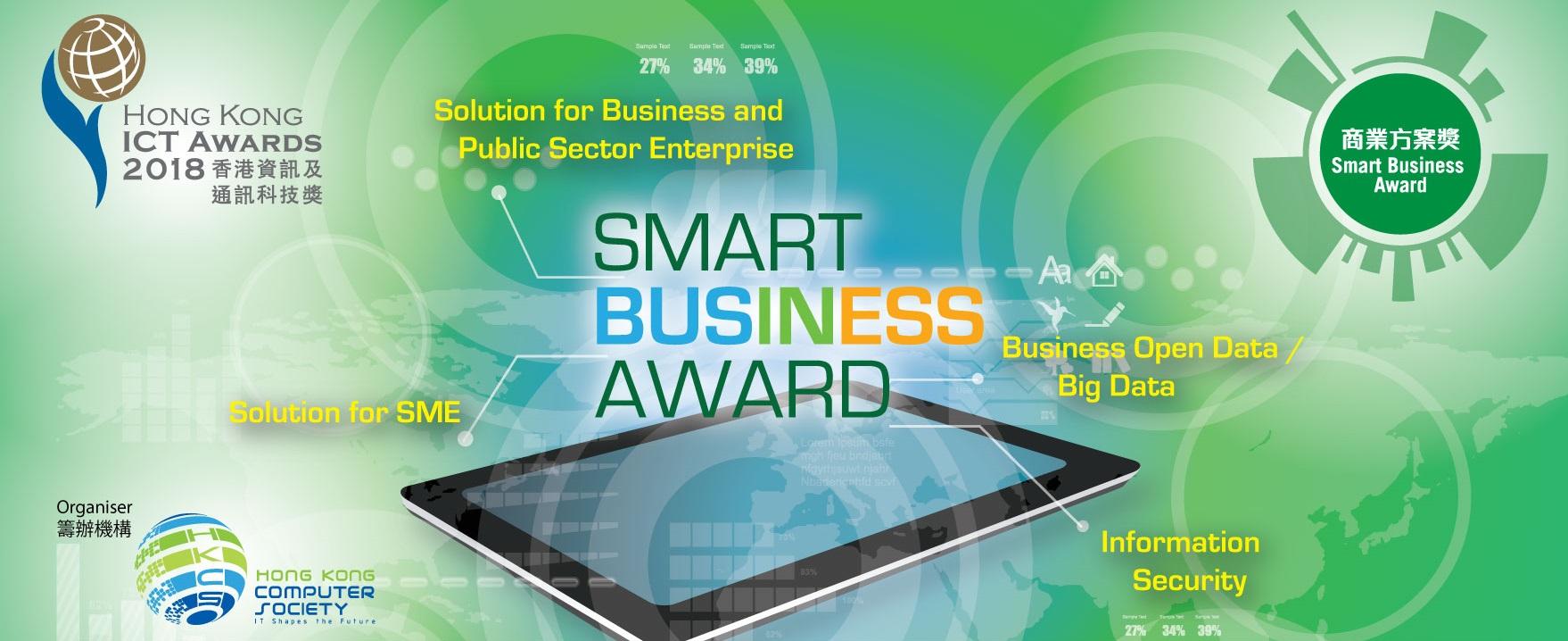 ICT Awards 2018